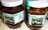 エゴマ味噌
