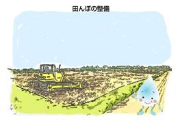 田んぼの整備